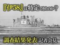 潜水艦「伊58」特定PJ 調査報告