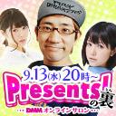 Presents!の裏 -DMMオンラインサロン- #01