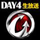 [TGS]WGJステージ生放送(9/24)