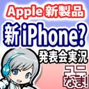 Apple新製品発表イベント実況