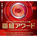第43回 日本ケーブルテレビ大賞 番組アワード