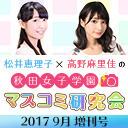 秋田女子学園マスコミ研究会