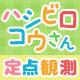 【完全定点】ハシビロコウさん54時間生中継@千葉市動物公園【今月のいきもの】