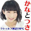 本宮佳奈とクトゥルフ神話TRPG