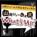 山田ジェームス武のWhat`s Up? #5