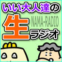 いい大人達の生ラジオ!