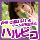 声優の氷上恭子さん、三好りえさんと一緒にSwicthの「スプラトゥーン2」などをプレイ!声優・七緒はるひのゲーム実況風番組ハルピコ!9月13日回
