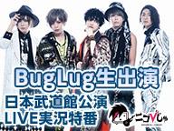 ニコびじゅ・BugLug LIVE実況