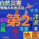 BSC24-第2 地震警戒放送24時 防災情報共有(地震・噴火・異常気象等)