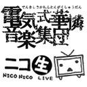 デンカレニコ生第34回「告知と告知!」ニコ生!