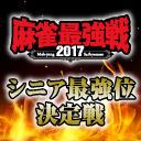 【麻雀】シニア最強位決定戦
