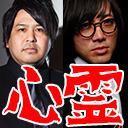ぁみ&松原タニシ 飯テロ