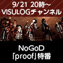 NoGoD「proof」特番