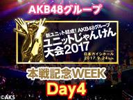 AKB48グループ ユニットじゃんけん大会予備戦