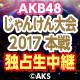AKB48グループ ユニットじゃんけん大会2017 独占生中継