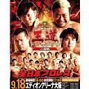 全日本プロレス 9.18大阪大会