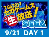 TGS セガゲームスステージ