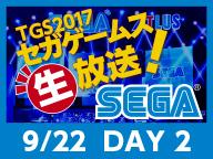 セガゲームス生放送◆TGS