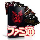 【ファミ通】藤川Qとアナログゲームを遊ぼう!-ダンジョンオブマンダム-