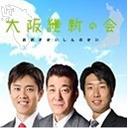 堺市長選挙 街頭演説会