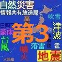 【台風18号関連】台風警戒放送24時 防災情報共有 BSC24-第3