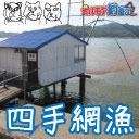 【限定】伝統の四手網漁法で獲って喰う岡山
