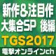 [TGS]電撃オンラインch 新作&注目作が大集合SP 後編(9/21)