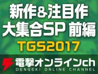 TGS 電撃オンラインch 最新情報