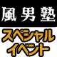 「風男塾」10周年スペシャルイベント生中継