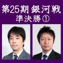 【第25期銀河戦】準決勝①久保利明vs船江恒平