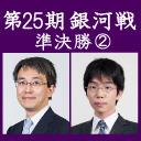 将棋◆銀河戦 準決勝 羽生善治vs豊島将之