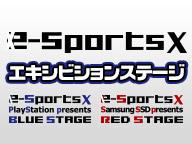 TGS e-Sports エキシビションステージ