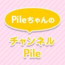 【MC:Pile】「PileちゃんのチャンネルPile」第44回