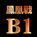 【麻雀】今月のB1リーグselect