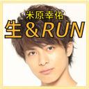 RUN&GUN 米原幸佑トーク