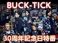 BUCK-TICKデビュー30周年特番