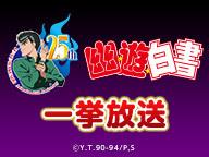 25周年「幽☆遊☆白書」27話~40話 一挙放送