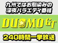 九州ローカル「ドォーモ」SP一挙