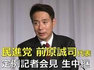 民進党 前原誠司代表 定例記者会見 生中継