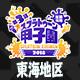 【イカス屋台】「第3回スプラトゥーン甲子園」東海地区大会
