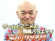 TGS2017大特集!ゲッチャ!