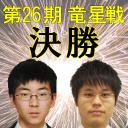 囲碁竜星戦 決勝 井山 vs 一力