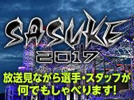 「SASUKE」選手・スタッフが生実況