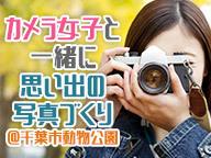 カメラ女子と一緒に思い出の写真づくり@千葉市動物公園
