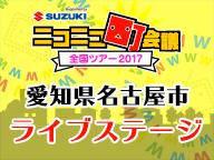 【愛知県】ニコニコ町会議全国ツアー2017 in 名古屋市 久屋大通秋祭り