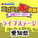 【愛知県】町会議ツアー2017@名古屋市 久屋大通秋祭り