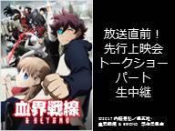 中井和哉、緑川光ほか『血界戦線 & BEYOND』トークショー