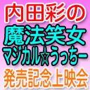 内田彩の魔法笑女マジカル☆うっちーVol.9 イベント直前SP放送!