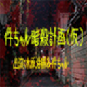 木原浩勝の「件ちゃん暗殺計画」