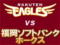 【プロ野球】楽天 vs ソフトバンク